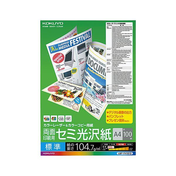 プリンター (まとめ) コクヨ カラーレーザー&カラーコピー用紙 両面セミ光沢 A4 LBP-FH1810 1冊(100枚) 【×5セット】