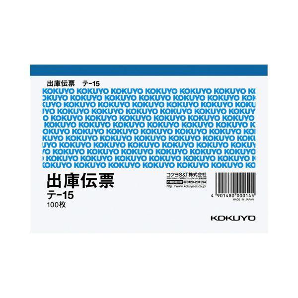 (まとめ) コクヨ 出庫伝票(仮受け・仮払い消費税額表示入り) A6ヨコ型 上質紙 100枚 テ-15 1セット(10冊) 【×4セット】