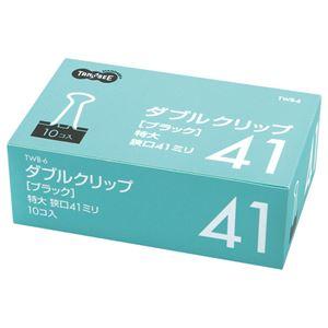 文具・オフィス用品 (まとめ) TANOSEE ダブルクリップ 特大 口幅41mm ブラック 1箱(10個) 【×15セット】