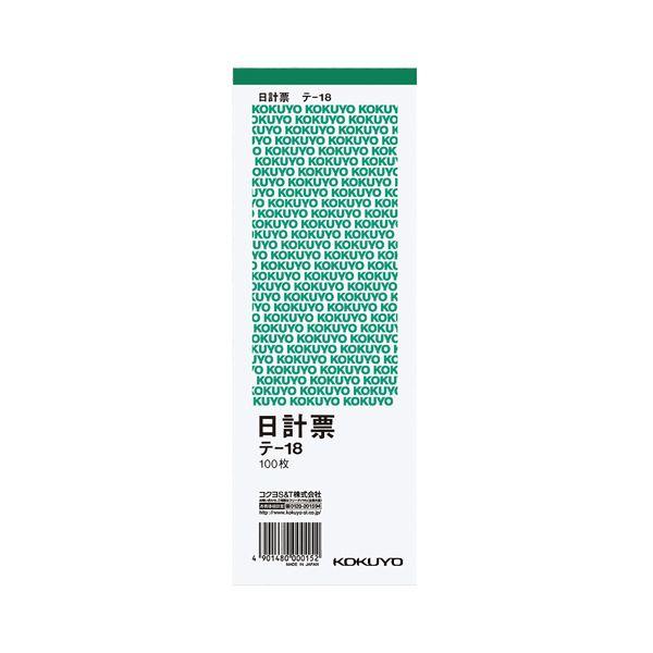 (まとめ) コクヨ 日計票(緑刷り) 別寸タテ型 白上質紙 100枚 テ-18 1セット(10冊) 【×4セット】