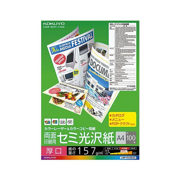 プリンター (まとめ) コクヨ カラーレーザー&カラーコピー用紙 両面セミ光沢 厚口 A4 LBP-FH3810 1冊(100枚) 【×3セット】