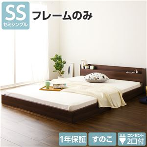 インテリア・寝具・収納 ベッド ベッドフレーム 関連 ローベッド セミシングル すのこベッド フレームのみ ウォールナットブラウン 茶 すのこ フロアベッド 木製 ヘッドボード 棚付き コンセント付き 1年保証