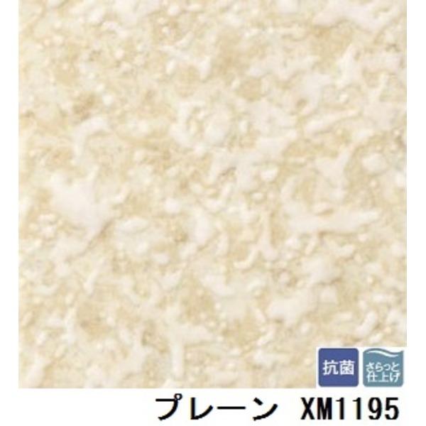 サンゲツ 住宅用クッションフロア 2m巾フロア プレーン 品番XM-1195 サイズ 200cm巾×5m