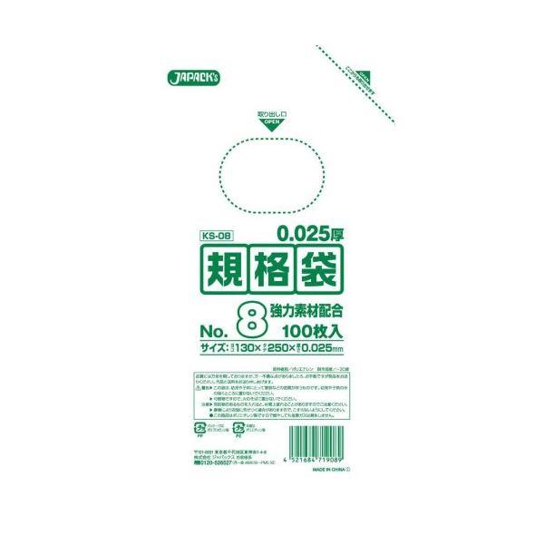 日用雑貨 規格袋 8号100枚入025LLD+メタロセン透明 KS08 (100袋×5ケース)500袋セット 38-433