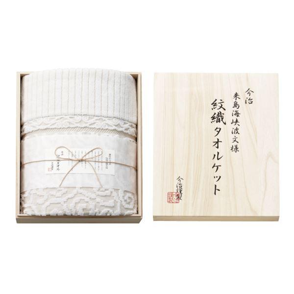タオル 関連 今治謹製 紋織タオルケット タオルケット IM8038 ( ベージュ )
