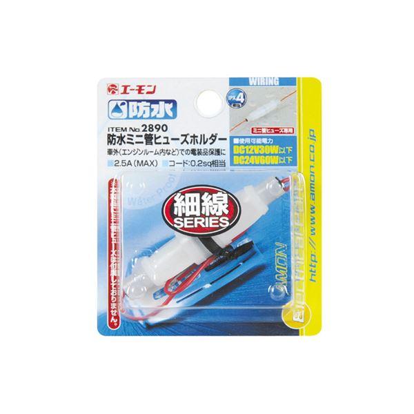 バイク用品 メンテナンス用品 関連 (まとめ) 防水ミニ管ヒューズホルダー 2890 【×10セット】