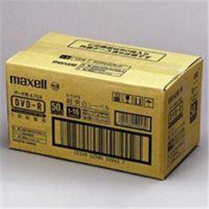パソコン・周辺機器 (業務用10セット) 日立マクセル(HITACHI) DVD-R <4.7GB> DR47WPDS.1P50SA 50枚 【×10セット】