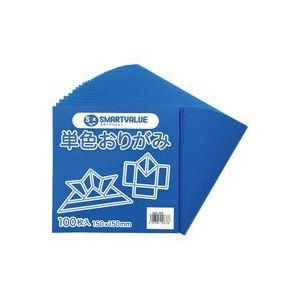 生活用品・インテリア・雑貨 (業務用200セット) ジョインテックス 単色おりがみ青 100枚 B260J-21 【×200セット】