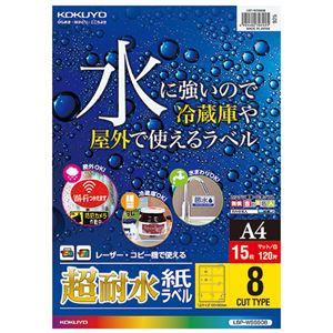 (まとめ) コクヨ カラーレーザー&カラーコピー用超耐水紙ラベル A4 8面 95×65mm LBP-WS6908 1冊(15シート) 【×3セット】