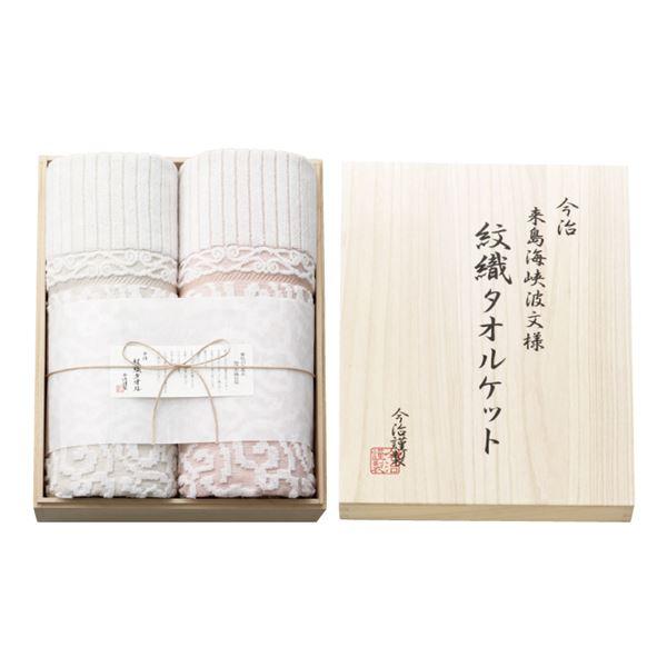 タオル 関連 今治謹製 紋織タオルケット タオルケット2枚セット IM15039