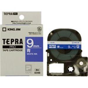 文具・オフィス用品 (業務用50セット) キングジム テプラPROテープ SD9B 青に白文字 9mm 【×50セット】