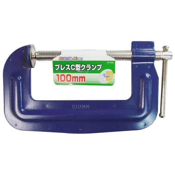 DIY・工具 手動工具 関連 (業務用25個セット) CSK プレスCクランプ 【100mm】 14ー315