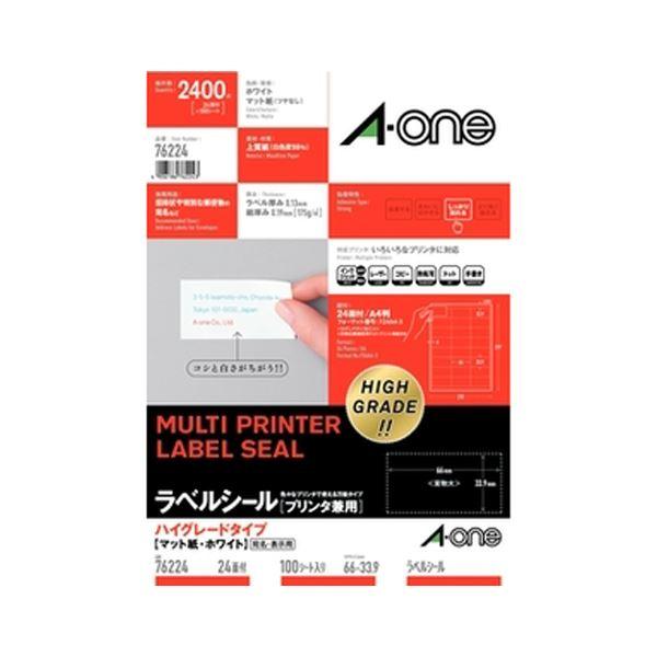 文具・オフィス用品関連商品 ラベルシール プリンタ兼用 HG A4 24面 四辺余白 76224