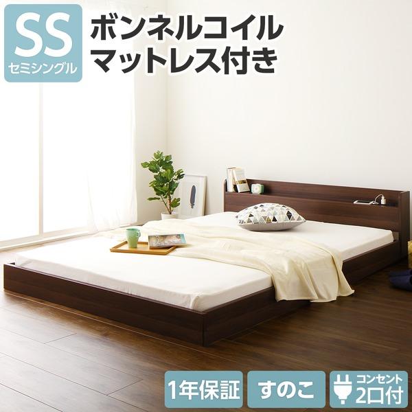 ベッド・ソファベッド関連 ローベッド セミシングル すのこベッド マットレス付き ウォールナットブラウン 茶 ボンネルコイルマットレス付き すのこ フロアベッド 木製 ヘッドボード 棚付き コンセント付き 1年保証