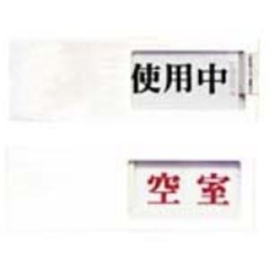 生活用品・インテリア・雑貨 (業務用20セット) 光 プレート UP50-3 使用中⇔空室 白 【×20セット】