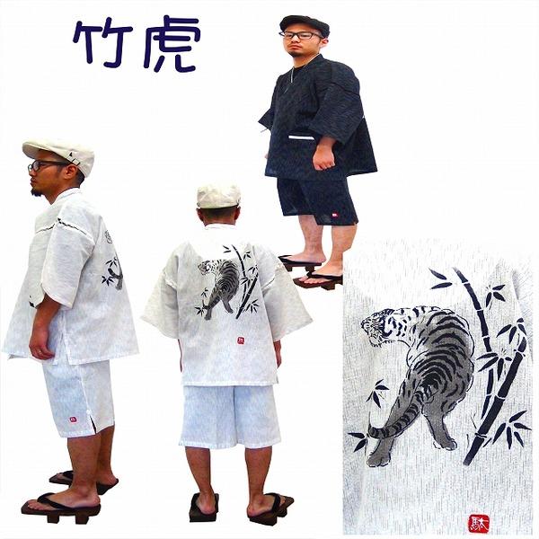 レディースファッション 和服 和装小物 関連 京都手描き絵甚平上下セット 虎/白 LL