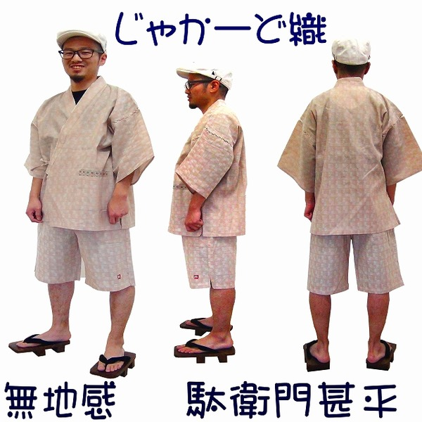 レディースファッション 和服 浴衣 関連 じゃかーど織織甚平ベージュLL