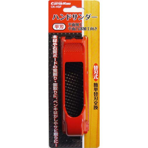 (業務用10個セット) CSKハンドサンダー/作業工具 【平刃付き】 替刃式 CK-HSF レッド(赤) 〔DIY用品/大工道具〕