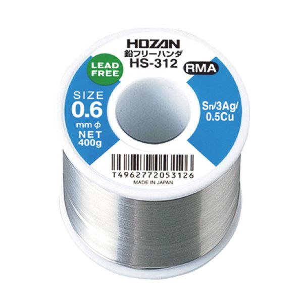 HOZAN HS-312 鉛フリーハンダ (SN-AG・0.6MM・400G)