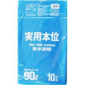 掃除用具 関連 (まとめ) 日本サニパック ゴミ袋 実用本位 青半透明 90L NJ91 1パック(10枚) 【×15セット】