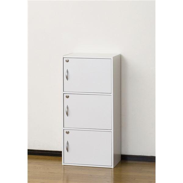 インテリア・寝具・収納 収納家具 関連 鍵付き3段ボックス ホワイト【組立】
