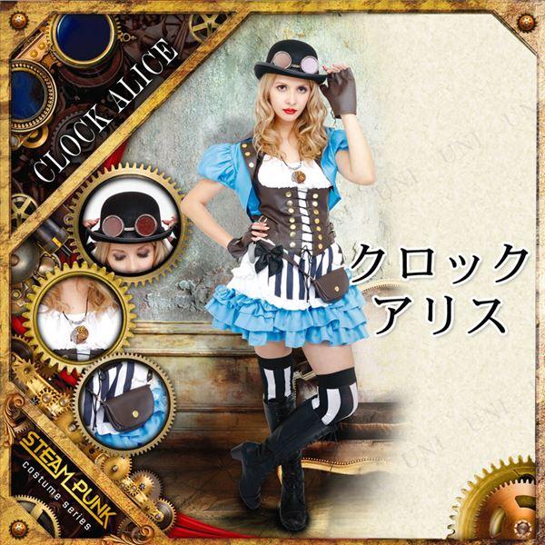 ホビー・エトセトラ 【コスプレ】Clock Alice(クロックアリス)