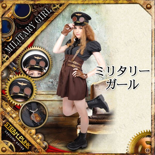 【コスプレ】Military Girl(ミリタリーガール)