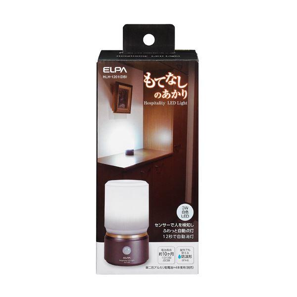 インテリア・家具 日用品 便利 (業務用セット) もてなしのあかり 据置小型小 3W白色LED HLH-1201(DB) 【×2セット】