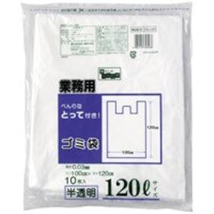 掃除用具 関連 (業務用100セット) 日本技研 取っ手付きごみ袋 CG121 半透明 120L 10枚 【×100セット】