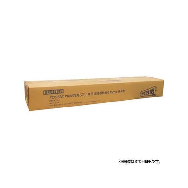 パソコン PCサプライ・消耗品 コピー用紙・印刷用紙 コピー用紙 関連 富士フイルム ST-1用直接感熱紙 白地黒 594×60 2本入 STD594BK