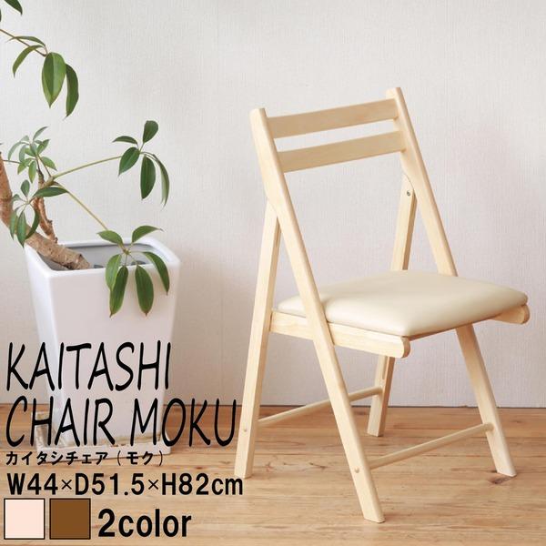 折りたたみ椅子(ダイニングチェア) イス/チェア/フォールディングチェア/コンパクト/北欧風/合成皮革/木製/天然木/クッション/1人用/背もたれ付き/完成品/NK-026 ナチュラル