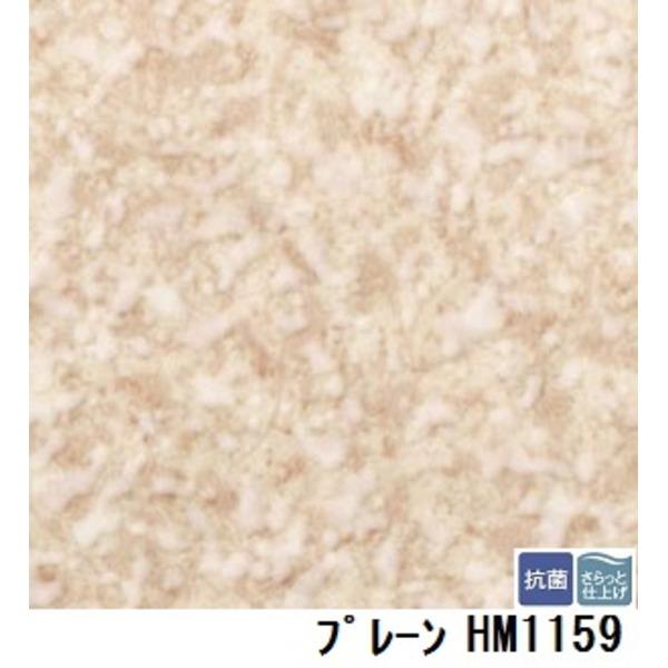 生活日用品 サンゲツ 住宅用クッションフロア プレーン 品番HM-1159 サイズ 182cm巾×9m