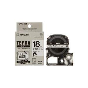 (業務用20セット) キングジム テプラ PROテープマグネット SJ18S 白に黒文字18mm 【×20セット】