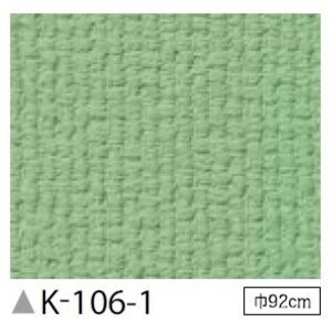 新品?正規品  掲示板クロス のり無しタイプ K-106-1 5m巻 掲示板クロス 92cm巾 のり無しタイプ 5m巻, オチアイチョウ:7760a4ea --- canoncity.azurewebsites.net