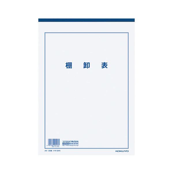 生活用品・インテリア・雑貨 (まとめ) コクヨ 決算用紙棚卸表 A4 白上質紙 厚口 20枚入 ケサ-24N 1セット(10冊) 【×2セット】