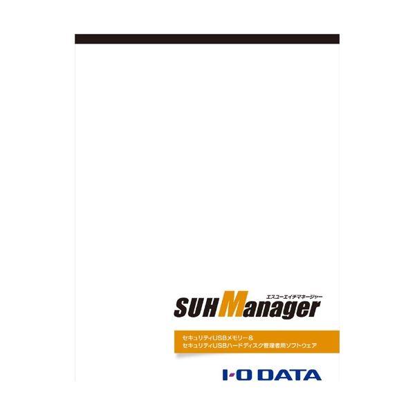 パソコン・周辺機器 関連商品 アイ・オー・データ機器 セキュリティUSBメモリー&USBハードディスク管理者用ソフトウェア SUHM