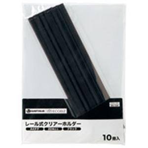 ファイル・バインダー クリアケース・クリアファイル 関連 (業務用5セット) ジョインテックス レールホルダー再生 A4黒100冊 D101J-10BK 【×5セット】
