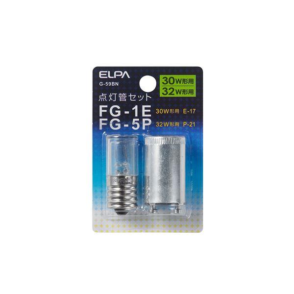 インテリア・家具 日用品 便利 (業務用セット) 点灯管 FG-1E・5P G-59BN 【×30セット】