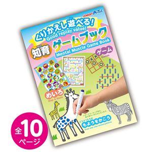 日用品雑貨 便利グッズ (まとめ買い)くりかえし遊べる!知育ゲームブック 【×30セット】