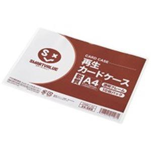 ファイル・バインダー クリアケース・クリアファイル 関連 (業務用20セット) ジョインテックス 再生カードケース軟質A4*10枚 D066J-A4 【×20セット】