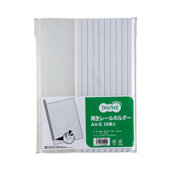 (まとめ) TANOSEE 再生レールホルダー A4タテ 20枚収容 白 1セット(100冊:10冊×10パック) 【×2セット】