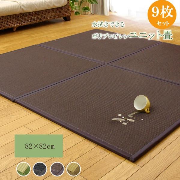 生活用品・インテリア・雑貨 水拭きできる ポリプロピレン ユニット畳 グリーン 82×82×1.7cm(9枚1セット) 軽量タイプ