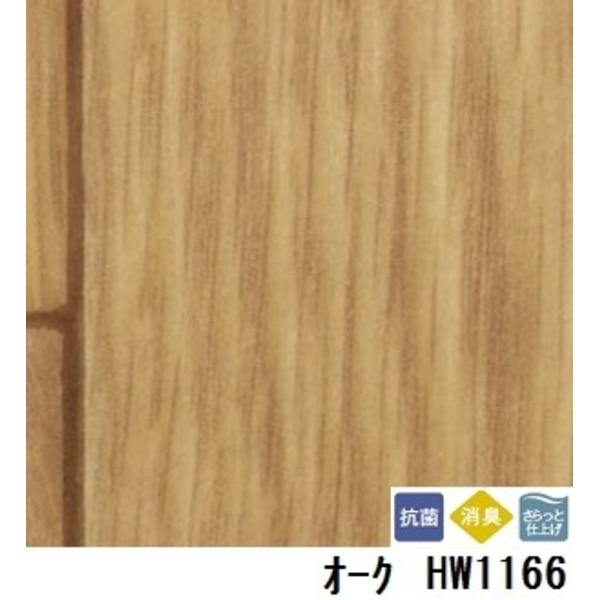 インテリア・寝具・収納 関連 ペット対応 消臭快適フロア オーク 板巾 約7.5cm 品番HW-1166 サイズ 182cm巾×3m