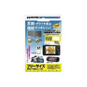 パソコン・周辺機器 関連 (業務用30セット) ハクバ写真産業 液晶保護指紋軽減フイルムフリーDGFA-810GP 【×30セット】