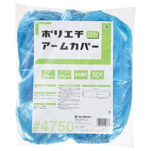 衛生用品 便利 日用雑貨 (まとめ買い) ポリエチアームカバー エコノミー 4750ブルー 1パック(50枚) 【×10セット】