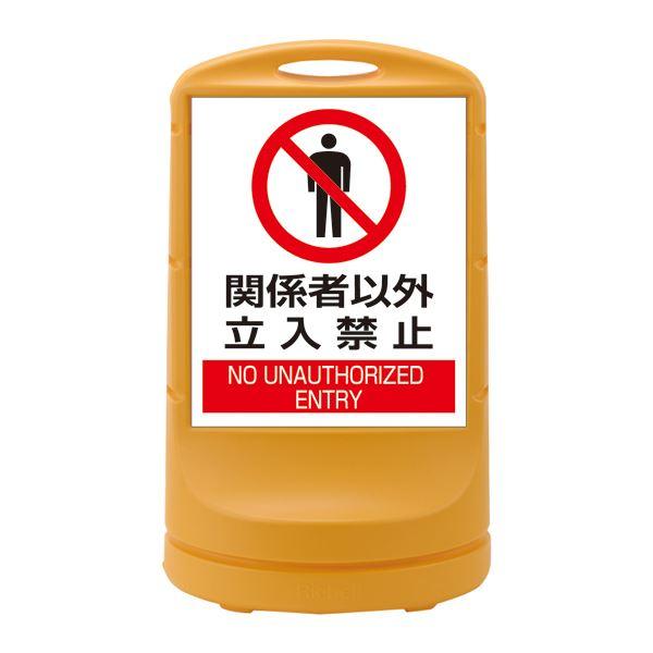 【薬用入浴剤 招福の湯 付き】 日用雑貨 スタンドサイン 関係者以外立入禁止 RSS80-4 ■カラー:イエロー 【単品】【代引不可】