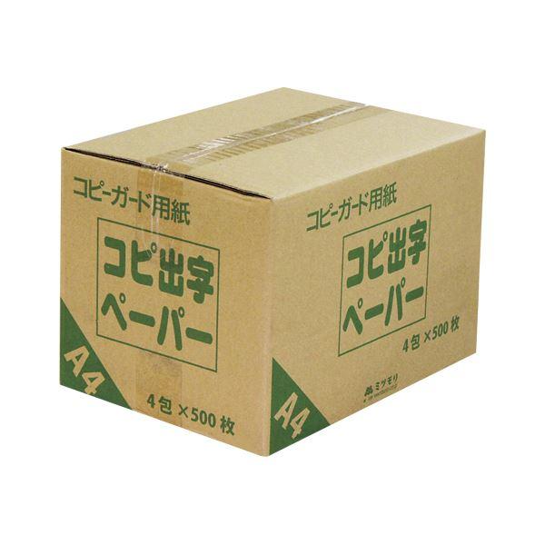 OA・プリンタ用紙 関連商品 ミツモリ コピー偽造防止用紙 コピー出字紙 500枚X4冊 M-CDP