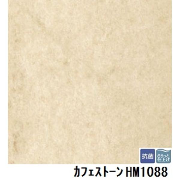 インテリア・寝具・収納 関連 サンゲツ 住宅用クッションフロア カフェストーン 品番HM-1088 サイズ 182cm巾×9m