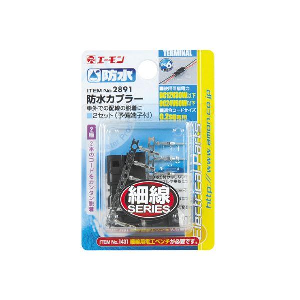 バイク用品 メンテナンス用品 関連 (まとめ) 防水カプラー(2極) 2891 【×10セット】