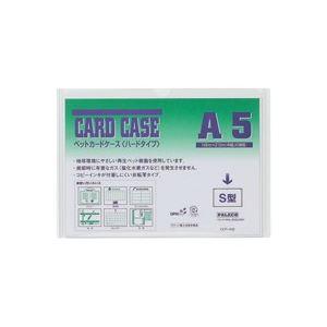生活用品・インテリア・雑貨 (業務用300セット) 西敬 再生ペットカードケース CCP-A52 A5 【×300セット】